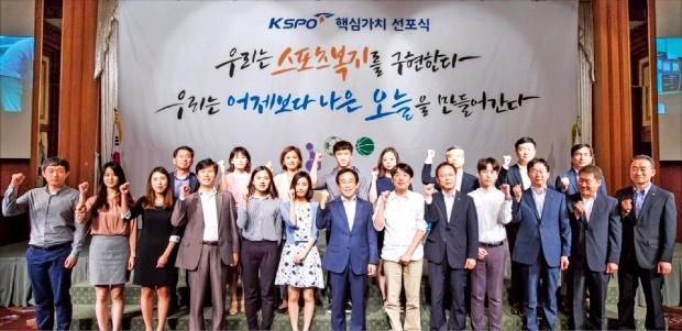 국민체육진흥공단 임직원들이 지난 7월 서울 방이동 올림픽파크텔에서 핵심가치 선포식을 하고 있다.