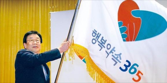 김정남 동부화재 사장이 2014년 3월 '행복약속365'를 기업 목표로 선포하면서 깃발을 흔들고 있다. 동부화재  제공