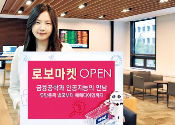 키움증권이 선보인 로보마켓은 인공지능 기술을 활용해 투자자들에게 종목 등을 추천해 준다.
