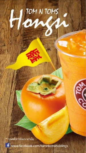한국의 식품회사 네이처팜이 현지화지원 사업을 통해 태국에 진출한 프랜차이즈 카페와 함께 만든 홍시 음료 메뉴.