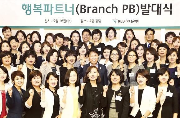 KEB하나은행은 모든 직원이 프라이빗뱅커(PB)와 같은 전문성을 갖출 수 있게 노력하고 있다. 지난달 16일 서울 을지로 본점에서 함영주 은행장(가운데)이 참석한 가운데 '행복파트너(영업점 PB) 발대식'을 열었다. KEB하나은행  제공