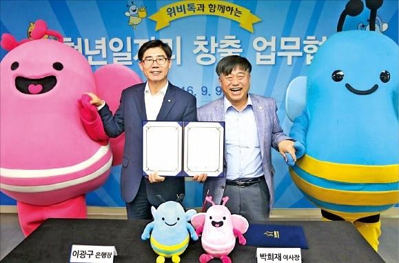 이광구 우리은행장(왼쪽)이 지난 9월9일 서울 광화문 청년희망재단에서 박희재 청년희망재단 이사장(오른쪽)과 위비톡을 통한 청년일자리 창출을 위한 업무협약을 맺었다. 우리은행  제공