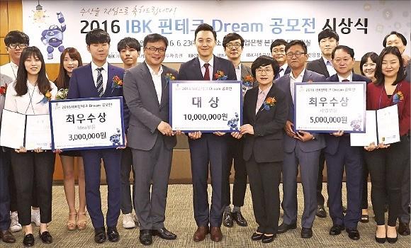 기업은행이 개최한 '2016 IBK 핀테크 드림 공모전'에서 맞춤형 부동산을 추천하고 금융서비스를 중개하는 '앞집' 등 10개 팀이 수상자로 선정됐다. 권선주 기업은행장(앞줄 오른쪽 네 번째) 등이 수상자들과 함께했다. 기업은행  제공