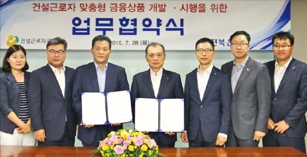 전북은행과 건설근로자공제회가 지난 7월 서울 여의도 JB빌딩에서 임용택 전북은행장(오른쪽 네 번째)과 권영순 건설근로자공제회 이사장(다섯 번째) 등이 참석한 가운데 일용직 건설근로자 전용 대출상품 개발을 위한 업무협약을 맺었다.  전북은행  제공