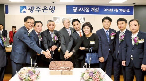 JB금융그룹 광주은행은 지난달 30일 경기 용인시 광교지점에서 김한 JB금융 회장 겸 광주은행장(가운데)과 임직원 등 50여명이 참석한 가운데 개점식을 했다. 광주은행  제공