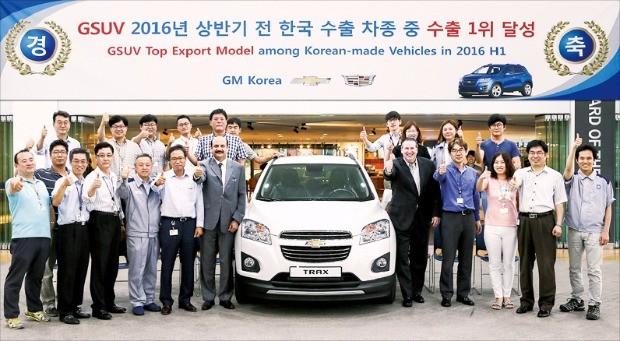 한국GM은 지난 7월15일 인천 부평 본사에서 트랙스의 상반기 국내 완성차 수출 1위 달성을 축하하는 행사를 열었다.