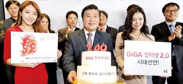 임헌문 KT 매스 총괄사장(앞줄 가운데)이 지난달 29일 서울 광화문 KT스퀘어에서 기가인터넷 가입자 200만명 돌파와 기가인터넷 2.0 선언을 축하하고 있다.