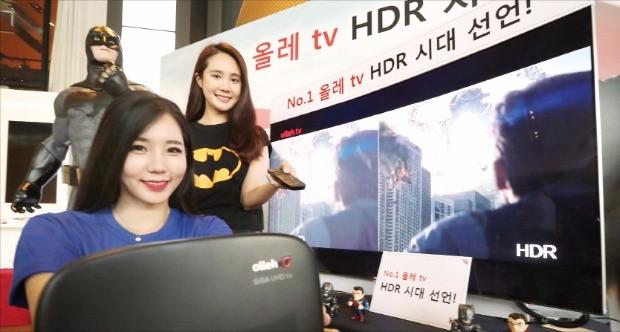KT는 지난 7월 세계 최초로 IPTV에 UHD 화면을 보강해주는 HDR 기술을 적용했다.