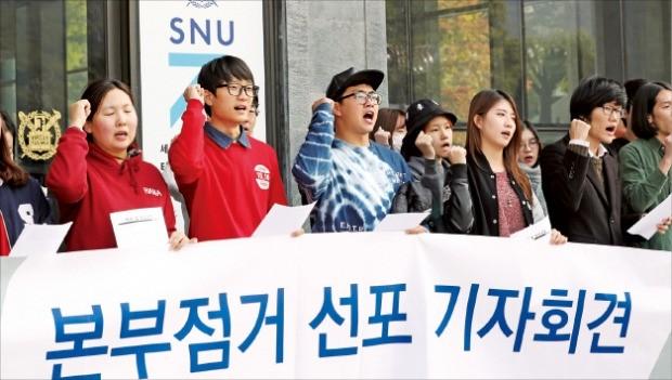 지난 10일 밤 대학 본관(행정관)을 기습 점거한 서울대 총학생회 소속 학생들이 11일 기자회견을 열고 '시흥캠퍼스 설립 철회'를 요구하는 구호를 외치고 있다. 연합뉴스