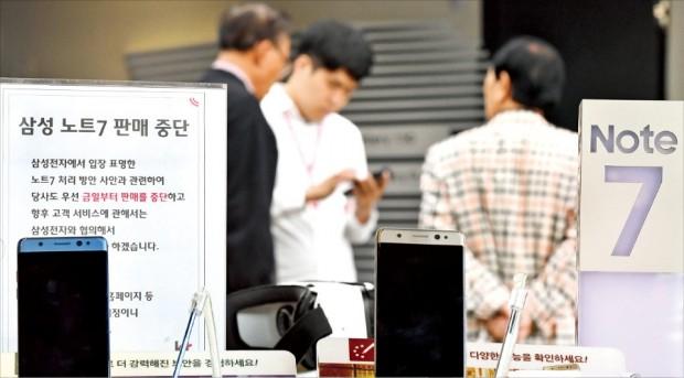 삼성전자가 11일 갤럭시노트7 단종을 사실상 공식화한 가운데 서울 광화문 KT스퀘어 갤럭시노트7 체험존에 판매 중단 안내문이 걸려 있다. 신경훈 기자 khshin@hankyung.com