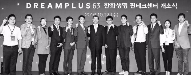 차남규 한화생명 사장(가운데)이 12일 서울 여의도 63빌딩에서 열린 '드림플러스63 한화생명 핀테크센터(DREAMPLUS 63)' 개소식에서 센터에 입주하는 11개 스타트업(신생 벤처기업) 대표들과 함께 파이팅을 외치고 있다. 한화생명 제공