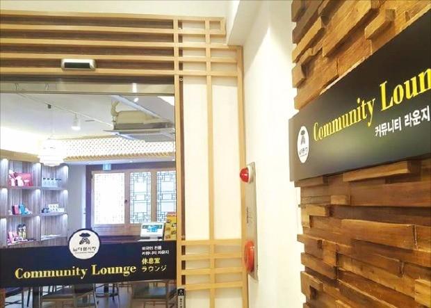 서울 남대문시장에 있는 외국인 전용 편의시설 '커뮤니티 라운지'