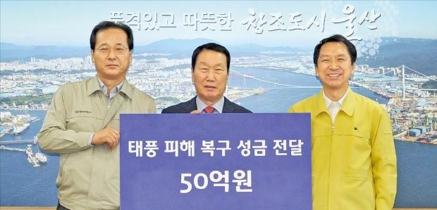 윤갑한 현대자동차 사장(왼쪽)이 지난 7일 울산시청에서 김기현 울산시장(오른쪽)에게 태풍 피해 복구 성금 50억원을 전달했다.