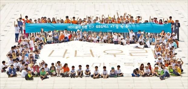 GS칼텍스가 전남 여수 예울마루에서 연 '마음톡톡' 캠프에 참가한 어린이와 봉사자들이 파이팅을 외치고 있다.