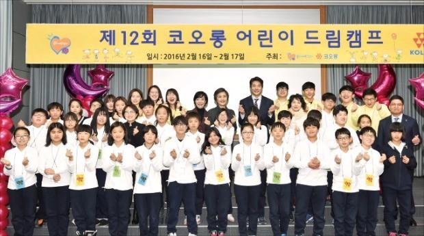 코오롱 어린이 드림캠프 참석자들이 지난 2월 행사장에서 기념촬영하고 있다.