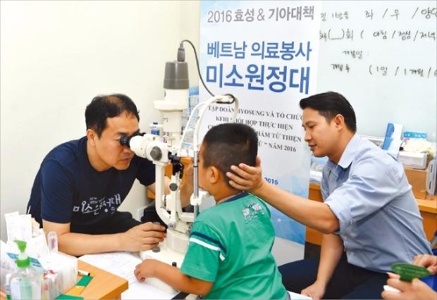 효성 미소원정대가 베트남에서 의료봉사 활동을 하고 있다.