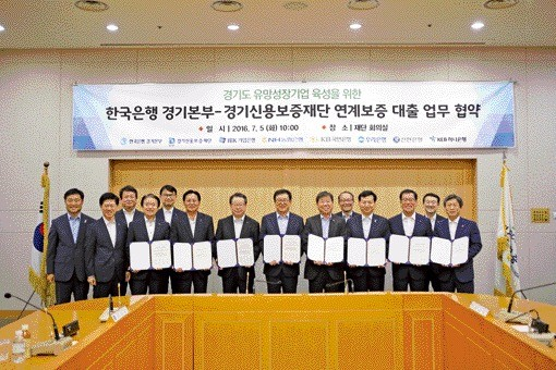 경기신용보증재단은 유망기업 보증지원 확대를 위해 한국은행 경기본부 등 시중은행과 업무협약을 맺었다.