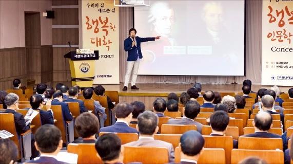 부경대 대연캠퍼스 에서 지난 20일 열린 '부경CEO 행복인문학콘서트'에 참석한 기업 CEO들이 서희태 오케스트라 지휘자의 강연을 듣고 있다. 부경대 제공