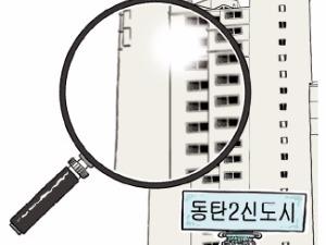 """동탄2 불법전매 집중조사, """"심증은 가는데 물증이…"""""""