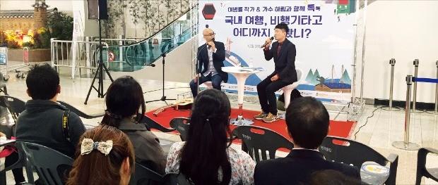 한국공항공사는 25일 김포공항 국내선 3층 대합실에서 이병률 여행작가와 가수 하림을 초청, 국내항공여행 홍보 토크콘서트를 열었다.