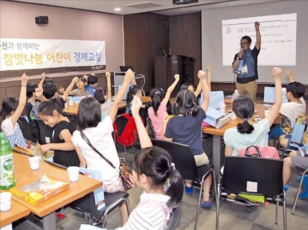 한국투자증권 참벗나눔봉사단은 지난 7월 서울 등촌9종합사회복지관 소속 초등학생 40명을 초청해 '어린이 경제교실' 행사를 열었다.