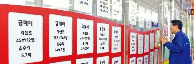 정부가 다음달 3일 부동산 대책 발표를 예고하면서 서울 강남 재건축 단지를 중심으로 가격을 낮춘 급매물이 나오고 있지만 매수자들이 관망세로 돌아서면서 거래는 거의 끊겼다. 한산한 서울 잠실 일대 중개업소. 허문찬 기자 sweat@hankyung.com