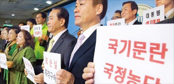 국민의당 전국 지역위원장들이 31일 국회에서 ' 최순실게이트'에 대한 성명서를 발표하고 있다. 연합뉴스