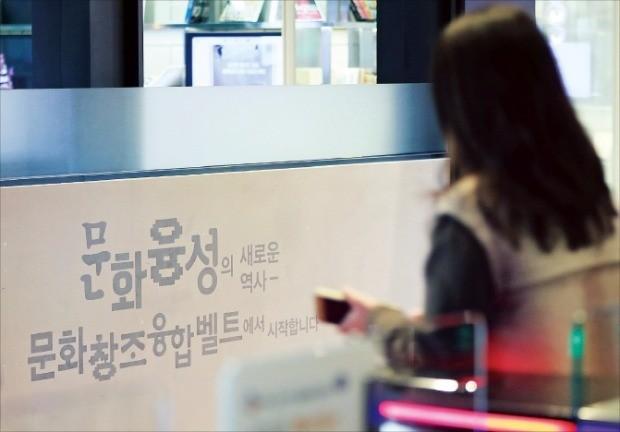 문화창조융합벨트 사업의 하나로 설립된 서울 상암동 문화창조융합센터. 연합뉴스