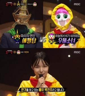 '복면가왕' 우비소녀 박진주, 입덕 부르는 애교녀