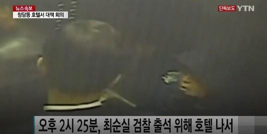 YTN은 검찰 출두 전 최순실씨가 호텔에서 변호인들과 대책을 논의 것으로 보인다며 단독 입수한 영상을 31일 공개했다. /YTN 캡쳐