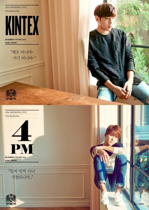 신화 콘서트 포스터 에릭 신혜성
