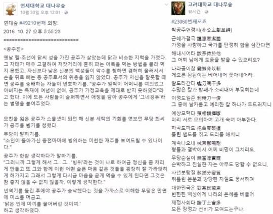 '공주전', '박공주헌정시' /사진=연세대학교, 고려대학교 대나무숲