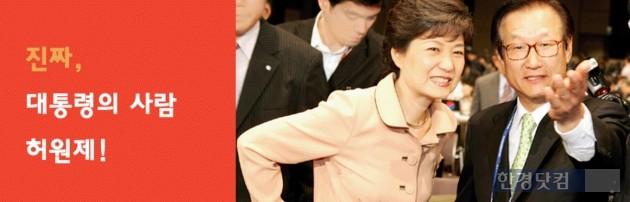 허원제 전 한나라당 국회의원이 신임 정무수석으로 3일 내정됐다. (자료 = 허원제 네이버 블로그)