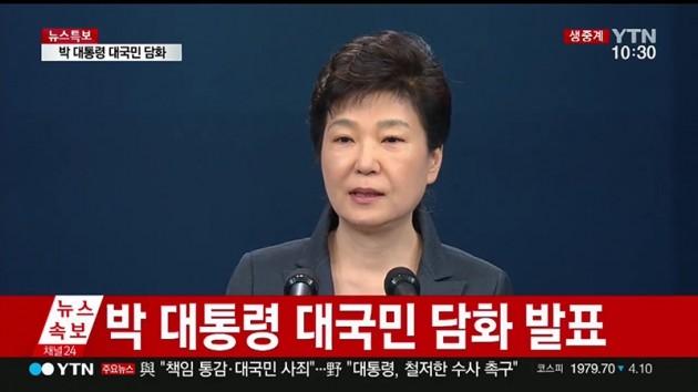 박근혜 대통령 대국민 담화 / YTN 영상 캡처