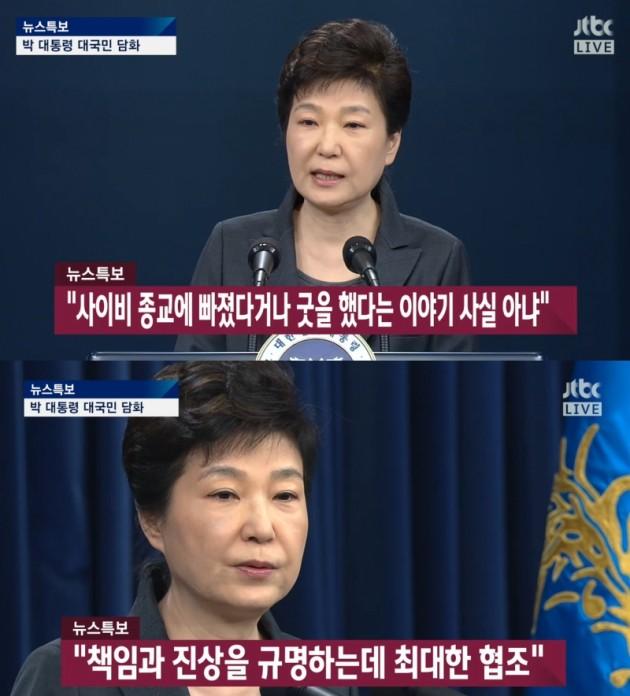 박근혜 대통령 대국민 담화 /사진=JTBC