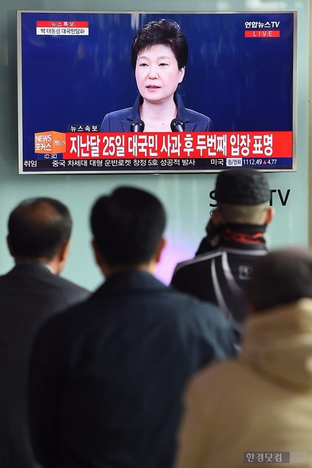 박근혜 대통령 대국민담화. 한경DB