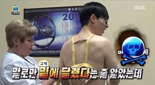 유재석-양세형 '무한도전'/사진=MBC 예능프로그램 '무한도전' 방송화면