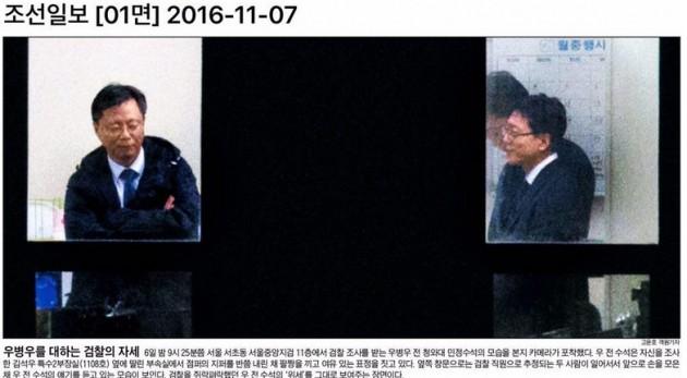 조선일보 7일자 1면 갈무리