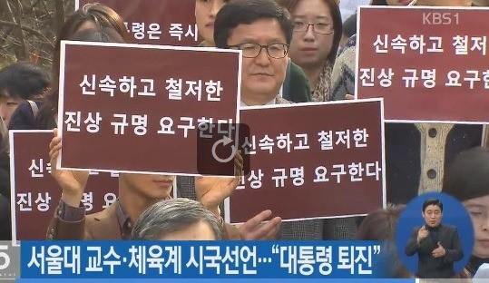 서울대 교수들과 체육인들이 7일 시국선언에 나선 모습. (사진=KBS 방송 화면 캡처)