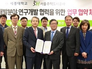 세종대, 서울주택도시공사와 R&D 업무협약