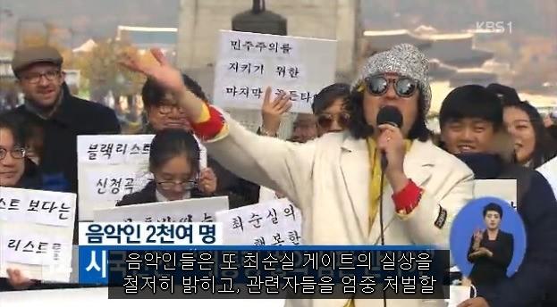 음악인들이 광화문광장에서 박근혜 대통령의 퇴진을 요구하는 시국선언을 하고 있는 모습. (사진=KBS 방송화면 캡처)