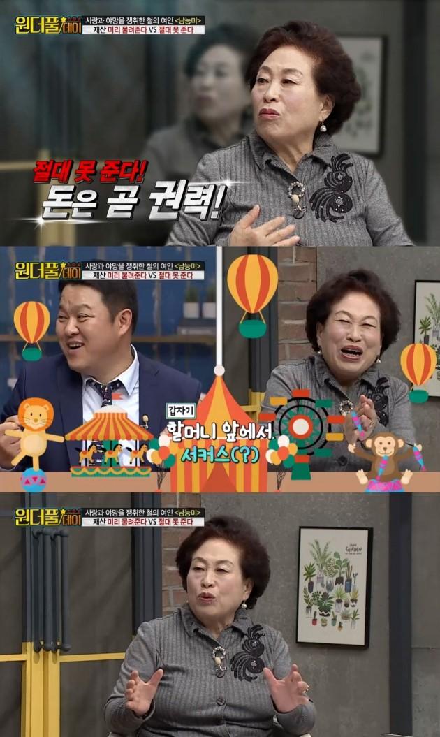 '원더풀데이' 방송 캡처