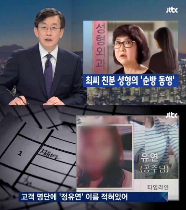 최순실 성형외과 의혹 / JTBC 방송 캡처