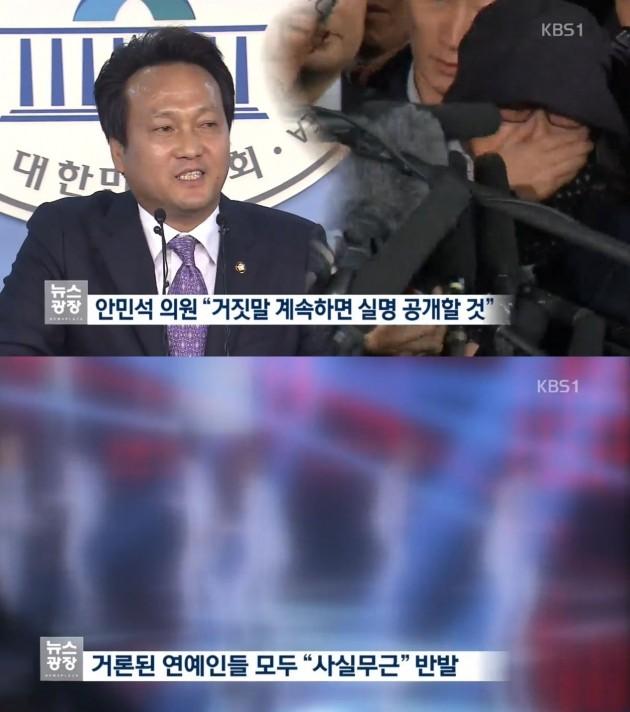최순실 연예인 라인 / 사진 = KBS 방송 캡처