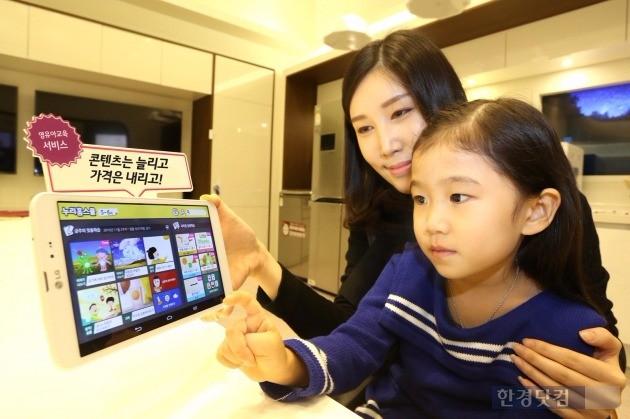 LG유플러스는 내년 1월까지 영·유아 교육서비스 '누리홈스쿨'의 이용 요금을 50% 인하한다고 14일 밝혔다. / 사진=LG유플러스 제공.