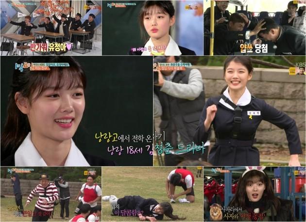 '1박2일' 김유정