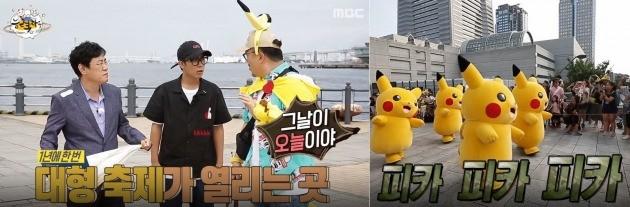 덕후들을 조명한 MBC '능력자들'. 화면은 포켓몬스터 축제가 열리는 일본을 찾은 모습. / 출처=MBC 홈페이지