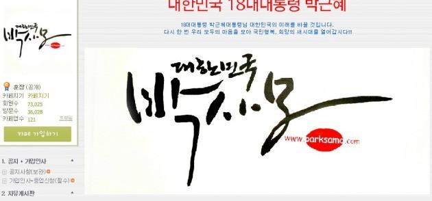 사진=박근혜 대통령을 사랑하는 사람들의 모임 홈페이지 캡처 화면.