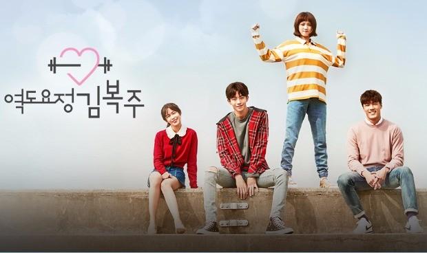 '역도요정 김복주' /MBC