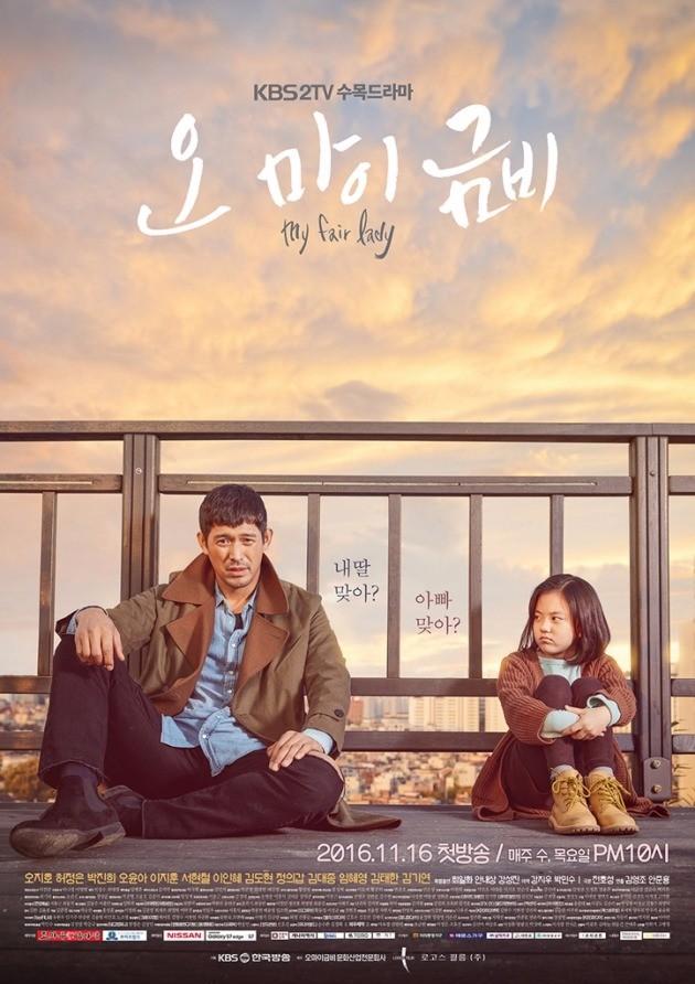 '오 마이 금비' /KBS2